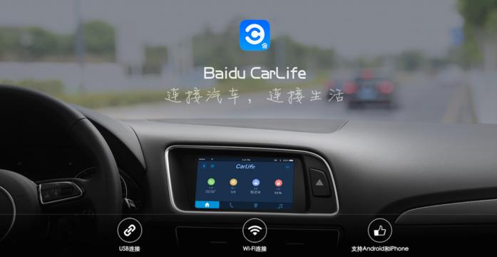 Baidu-CarLife